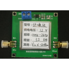 0.01-2000MHz Low Noise Amplifier (LNA) RF 32dB HF VHF UHF (SMA Connector) 12V